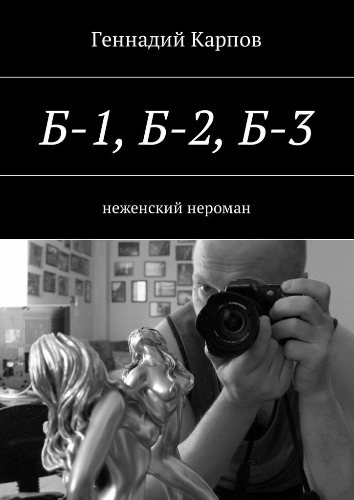 Б-1, Б-2, Б-3 #1