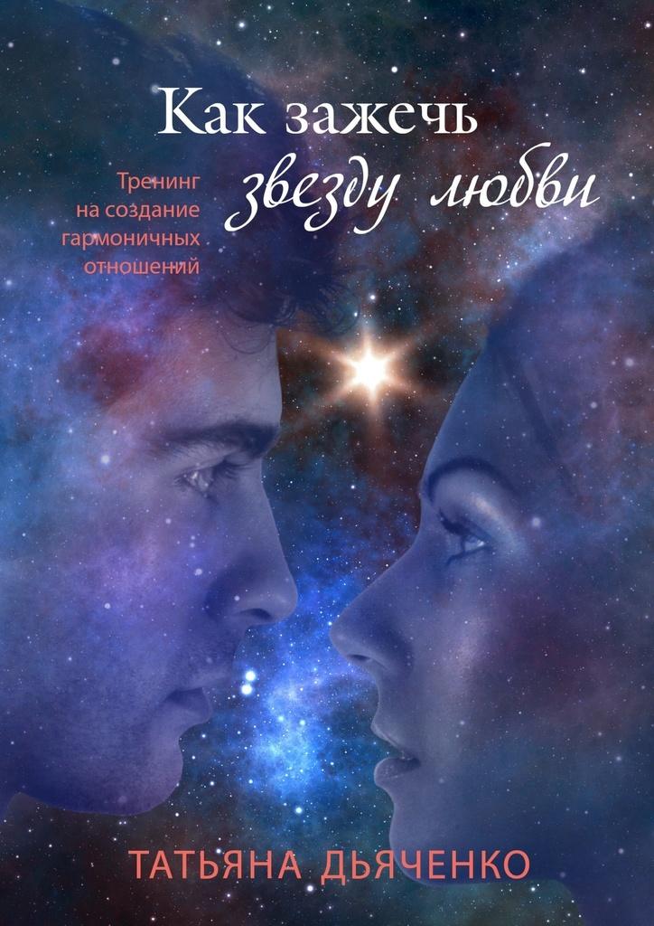 Как зажечь звезду любви #1