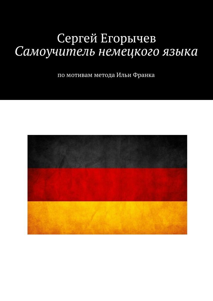 Самоучитель немецкого языка #1