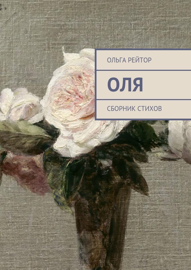 Оля #1