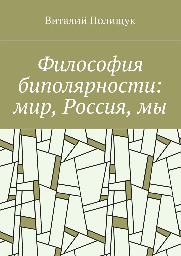 Философия биполярности: мир, Россия, мы #1