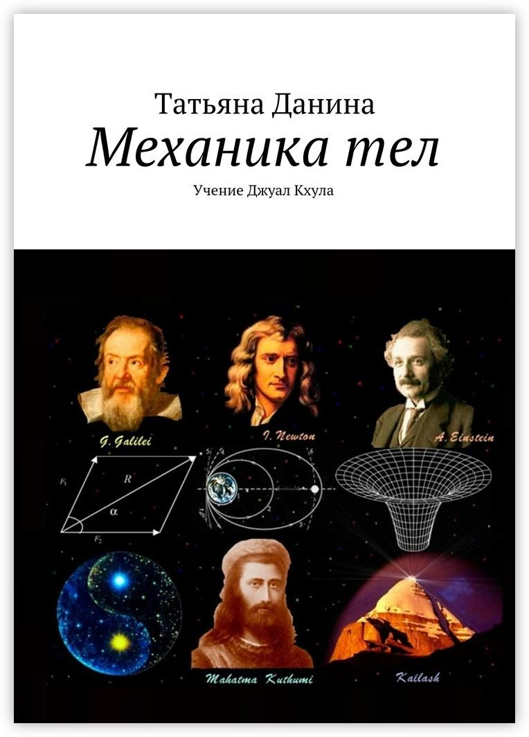 Механика тел #1
