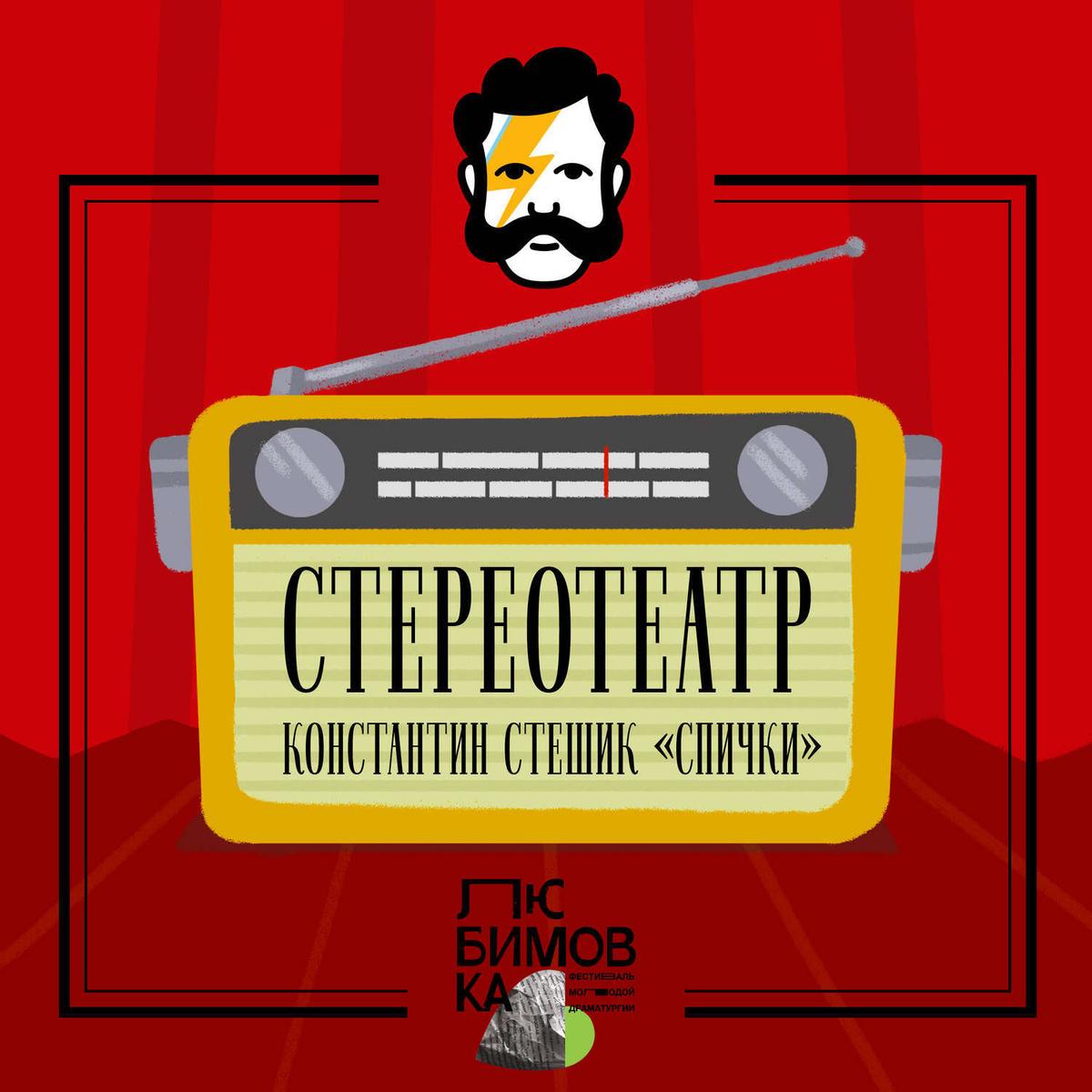 Спички   Стешик Константин #1