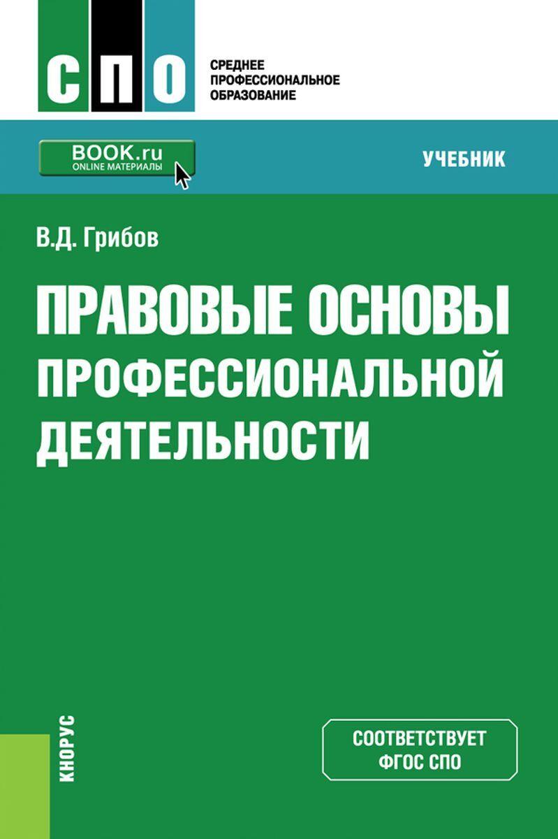 Правовые основы профессиональной деятельности. Учебник | Грибов Владимир Дмитриевич  #1