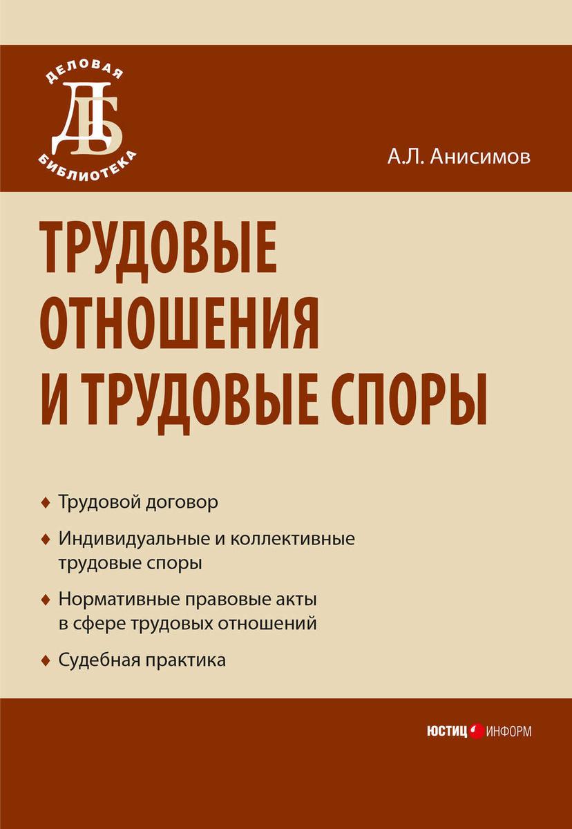 Трудовые отношения и трудовые споры | Анисимов Антон Леонидович  #1