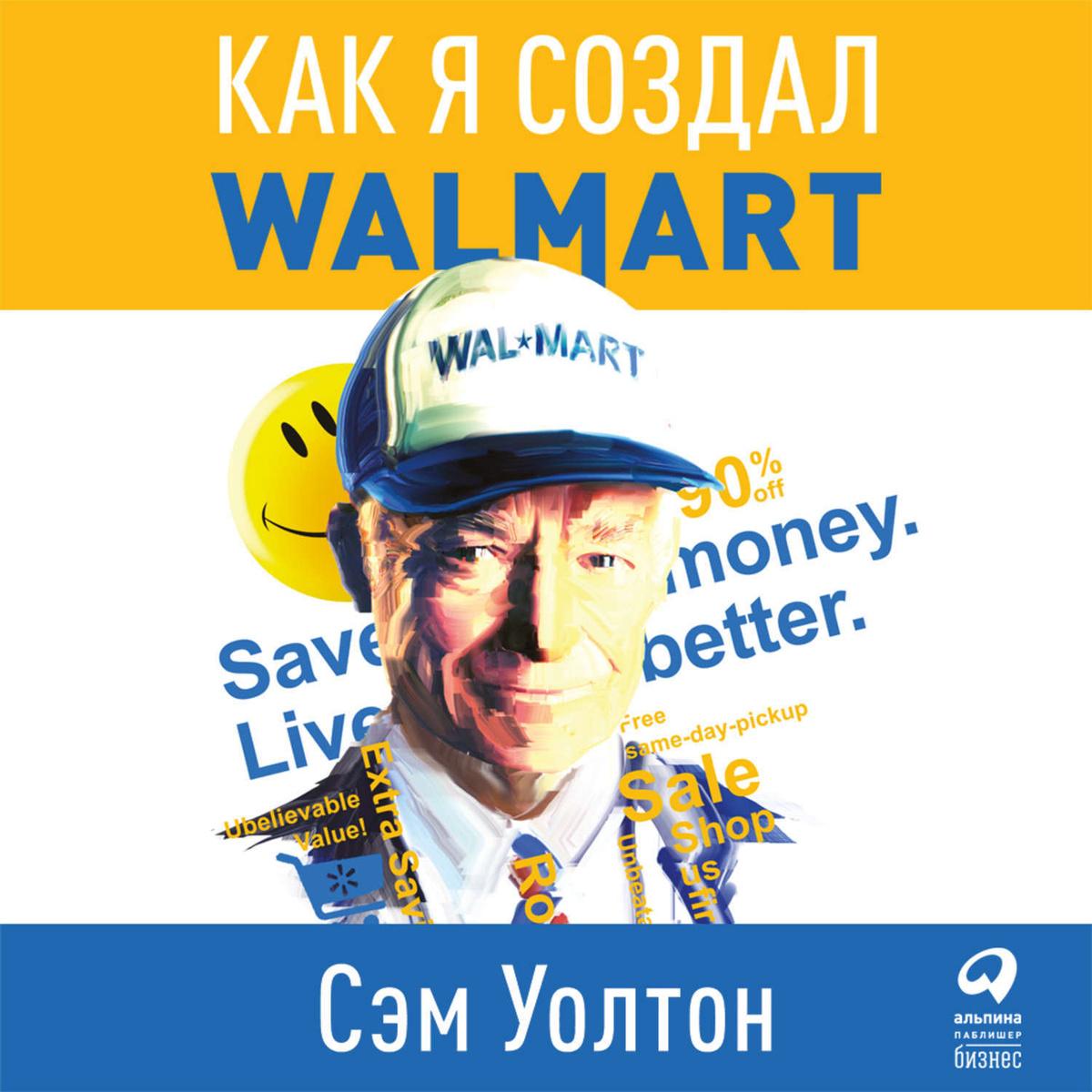 Сделано в Америке. Как я создал Wal-Mart | Уолтон Сэм #1