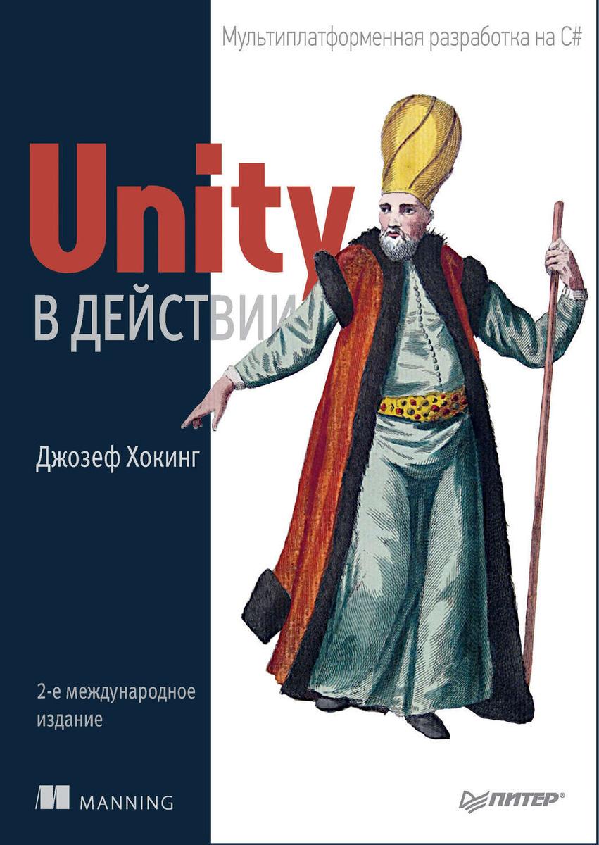Unity в действии. Мультиплатформенная разработка на C#   Хокинг Джозеф  #1
