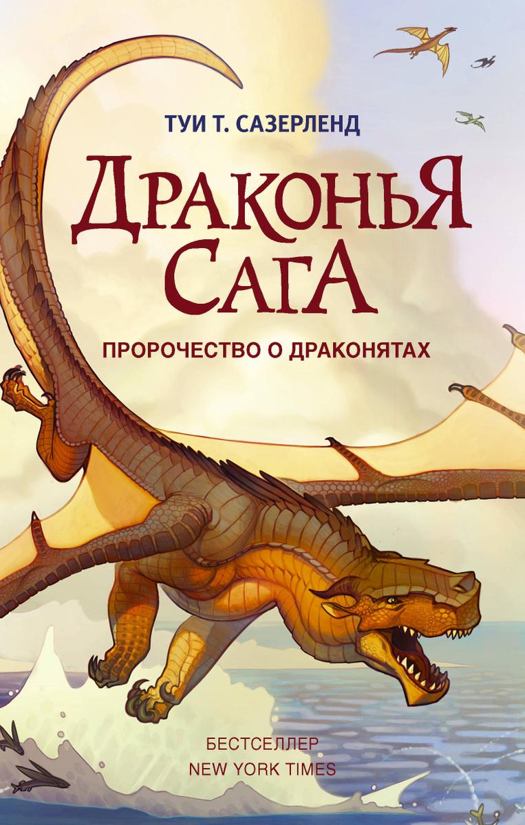 Драконья сага. Пророчество о драконятах | Сазерленд Туи Т.  #1