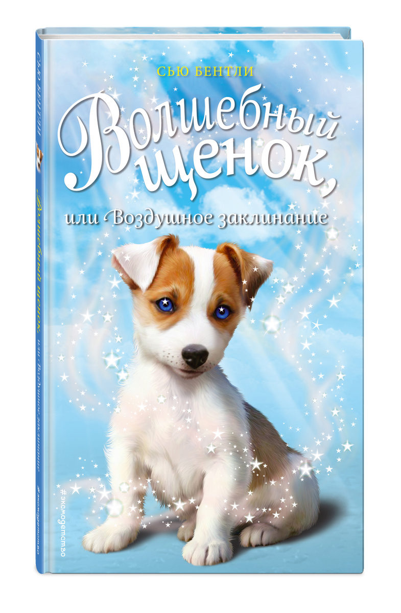 Волшебный щенок, или Воздушное заклинание (выпуск 4) / Magic Puppy: Cloud Capers | Бентли Сью  #1