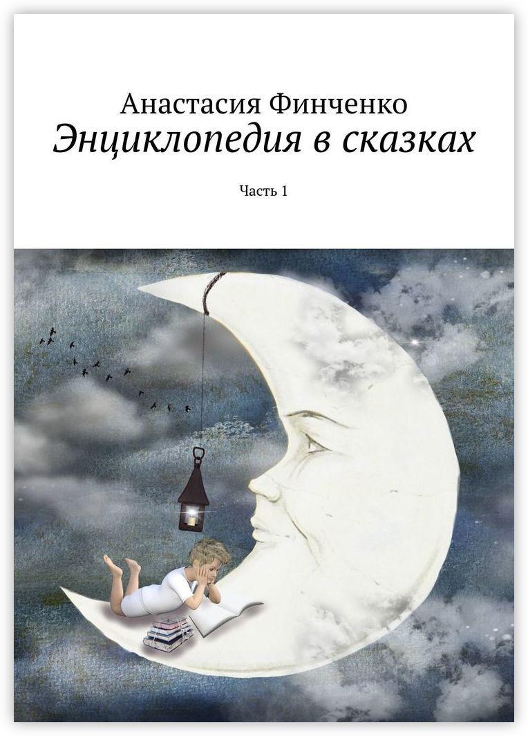 Энциклопедия в сказках #1