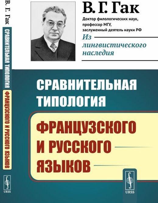 Сравнительная типология французского и русского языков | Гак Владимир Григорьевич  #1