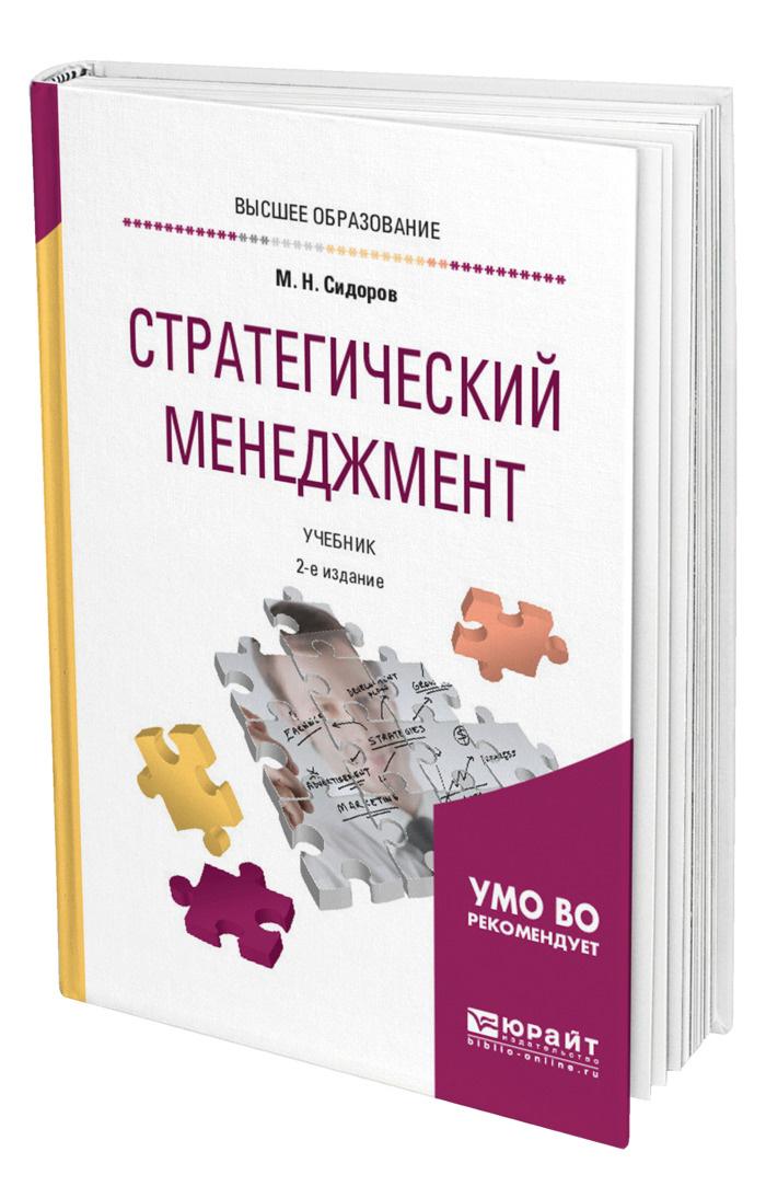 Стратегический менеджмент #1