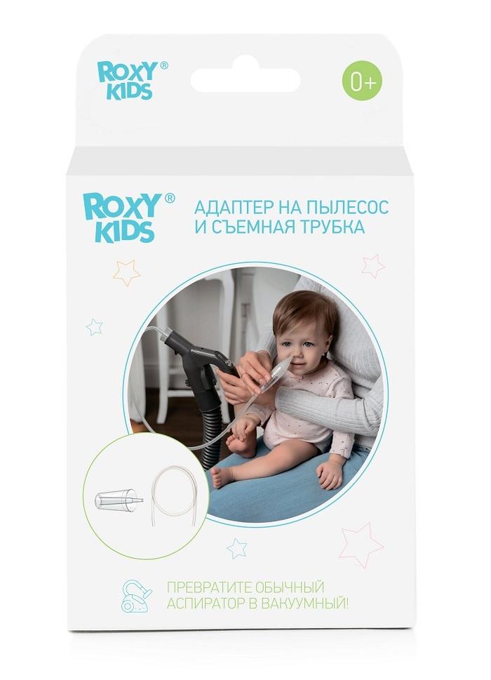 Набор аксессуаров для аспиратора ROXY-KIDS: адаптер для пылесоса и удлинненная трубка 62 см  #1