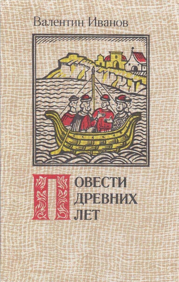 """Книга """"Повести древних лет"""" В. Иванов Ленинград 1985 #1"""