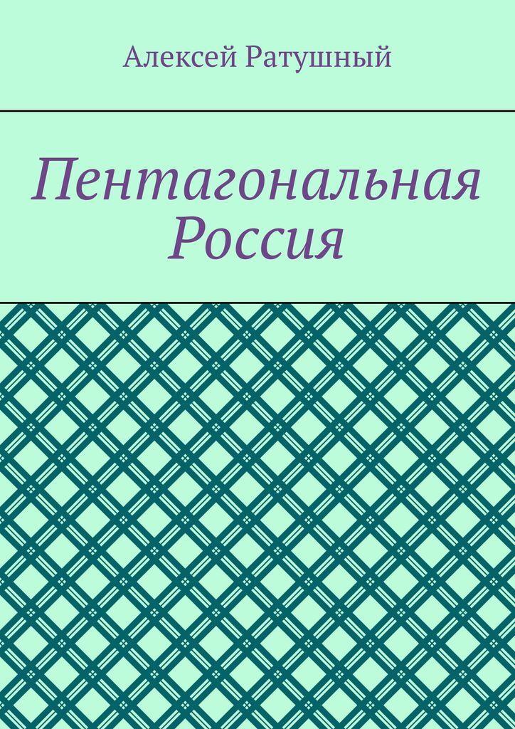 Пентагональная Россия #1
