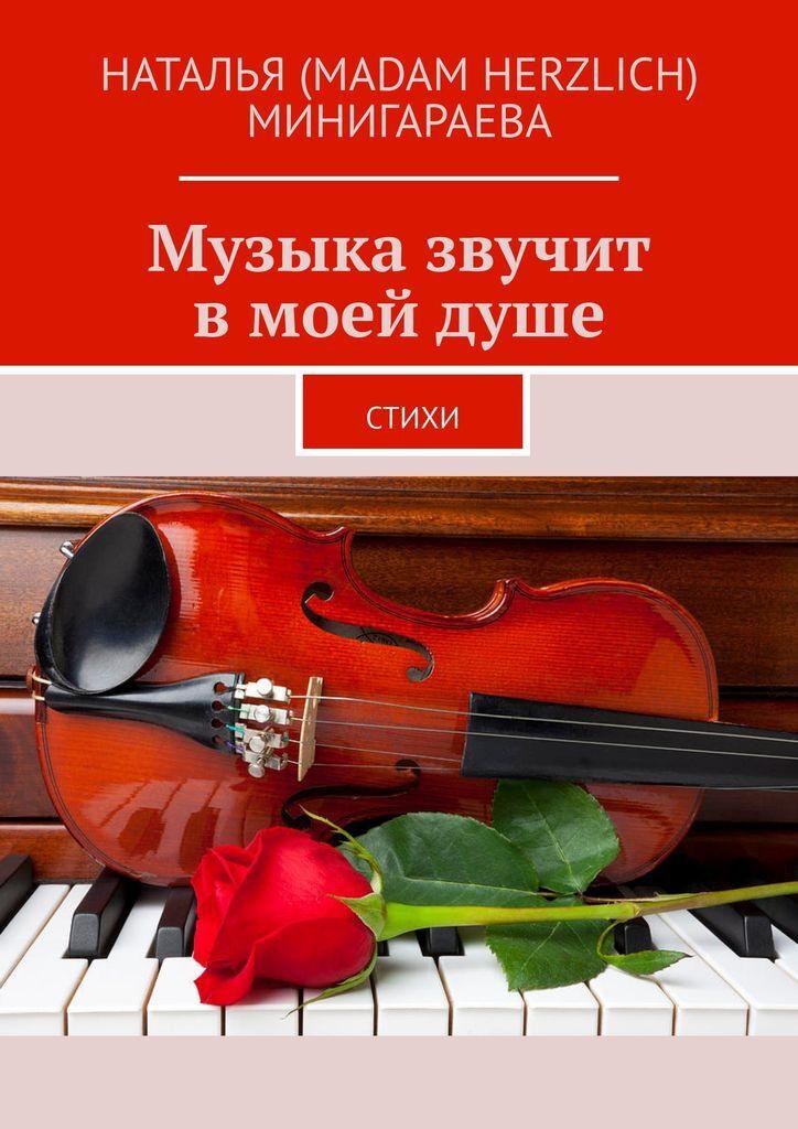 Музыка звучит в моей душе #1