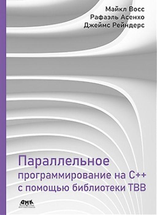 Параллельное программирование на C++ с помощью библиотеки TBB | Восс Майкл, Рейндерс Джеймс  #1