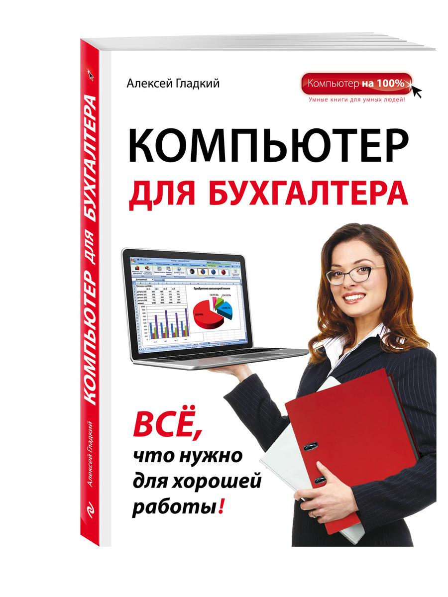 (2015)Компьютер для бухгалтера | Гладкий Алексей Анатольевич  #1