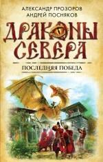 Последняя победа | Прозоров Александр Дмитриевич, Посняков Андрей Анатольевич  #1