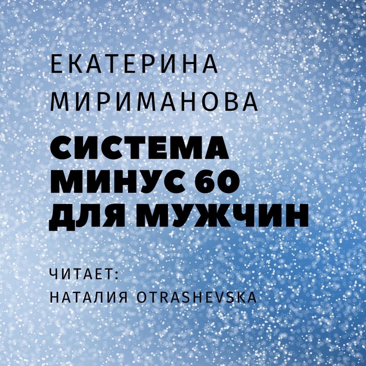 Система минус 60 для мужчин | Мириманова Екатерина Валерьевна  #1
