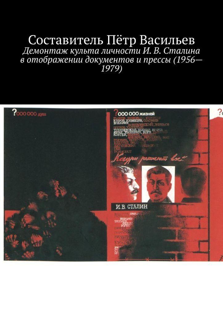 Демонтаж культа личности И. В. Сталина в отображении документов и прессы (1956-1979)  #1