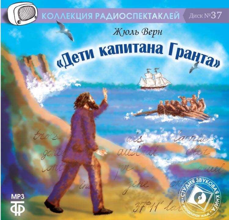 Дети капитана Гранта (аудиокнига МР3) | Верн Жюль #1