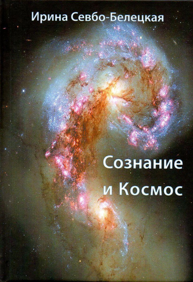 Сознание и Космос | Севдо-Белецкая И. П. #1