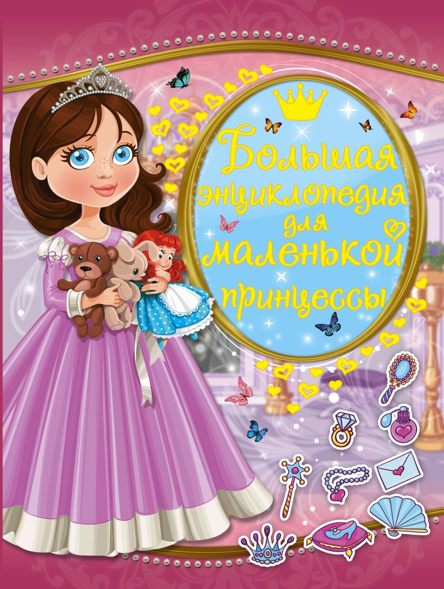 Большая энциклопедия для маленькой принцессы   Нет автора  #1