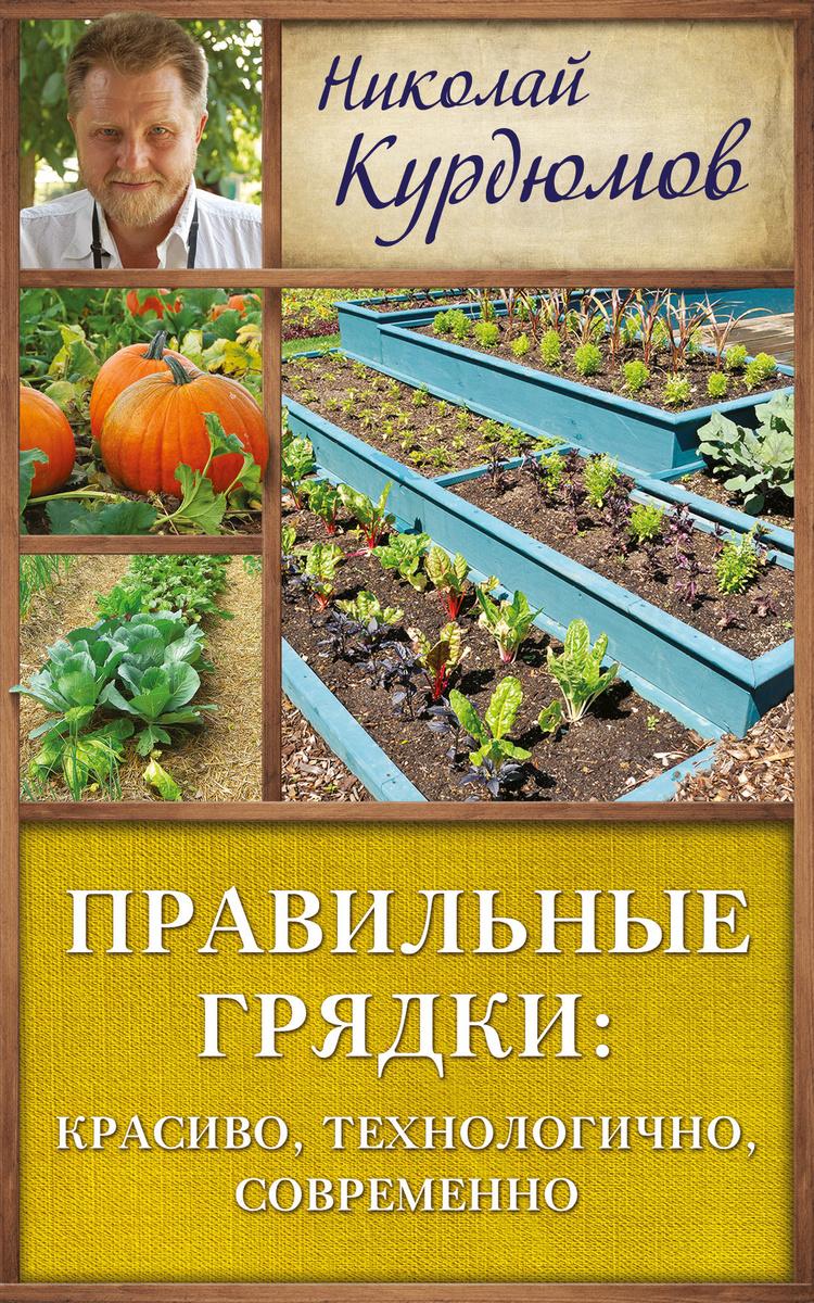 Правильные грядки: красиво, технологично, современно   Курдюмов Николай Иванович  #1