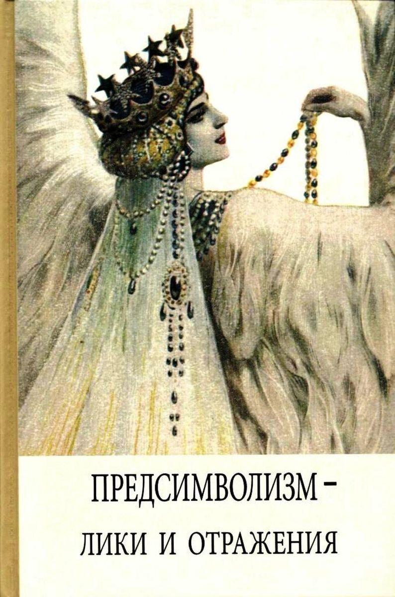 Предсимволизм - лики и отражения | Тахо-Годи Елена Аркадьевна  #1