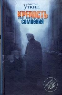 Крепость сомнения   Уткин Антон Александрович #1