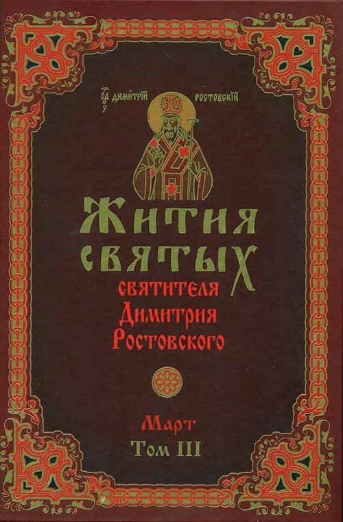 Жития святых святителя Димитрия Ростовского. Март. Том III  #1