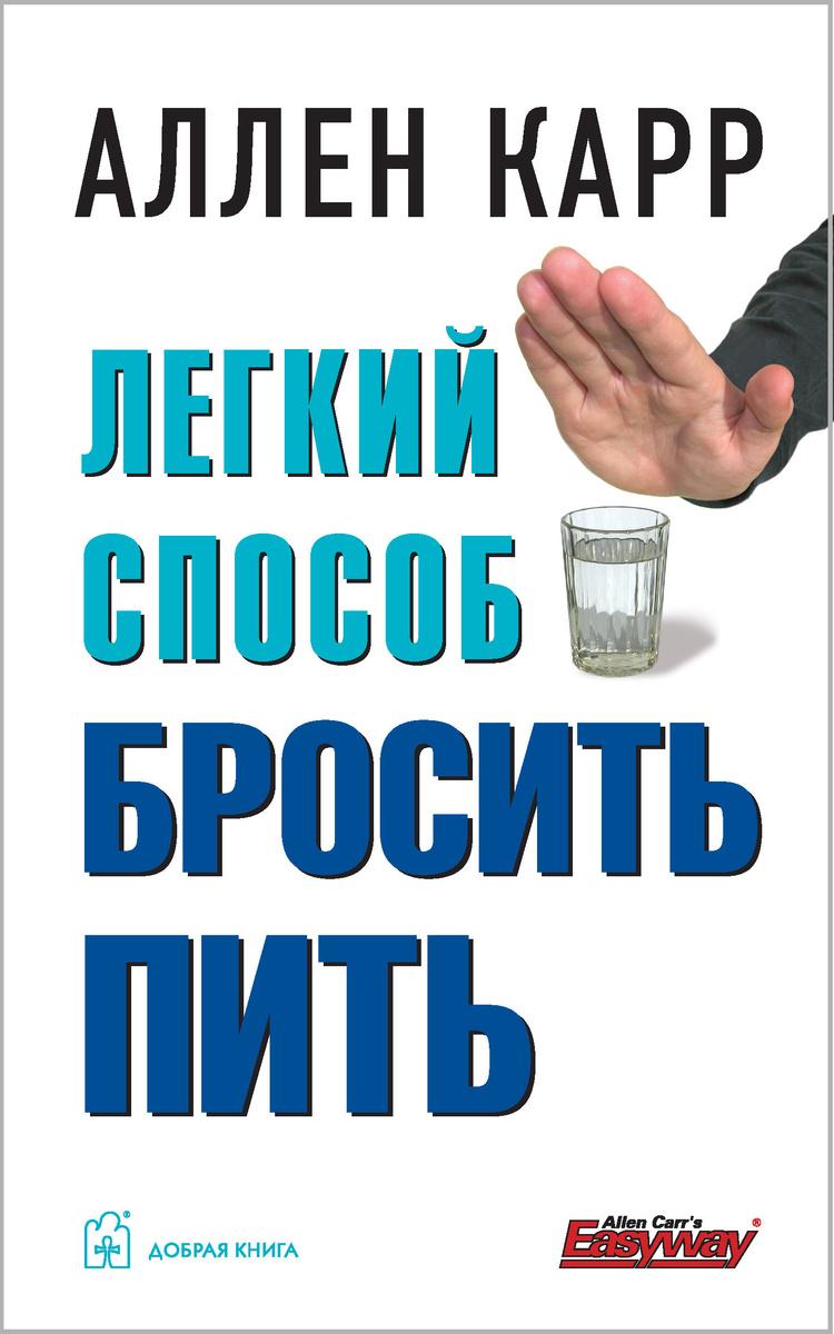 Легкий способ бросить пить | Карр Аллен #1