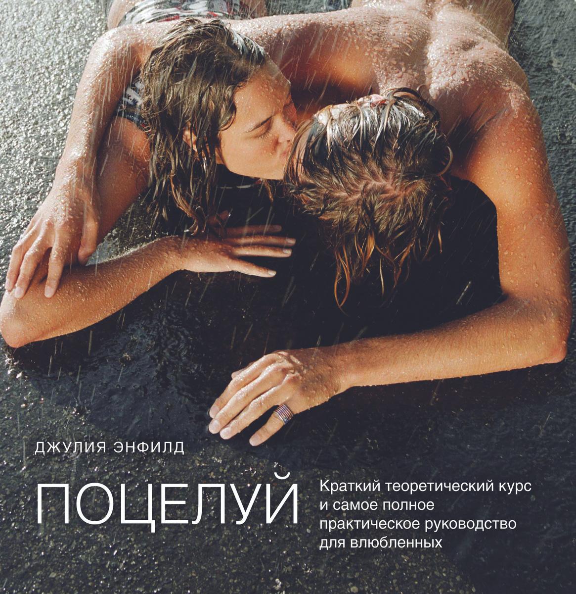 Поцелуй. Краткий теоретический курс и самое полное практическое руководство для влюбленных | Энфилд Джулия #1