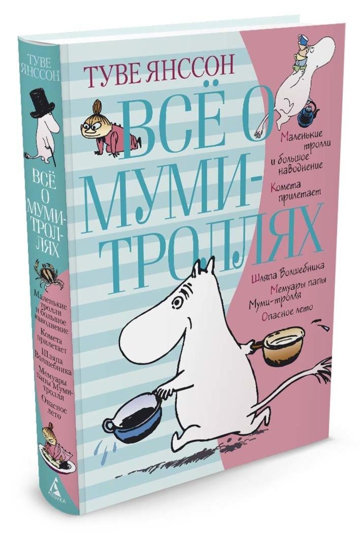 Всё о Муми-троллях. Книга 1  | Янссон Туве #1