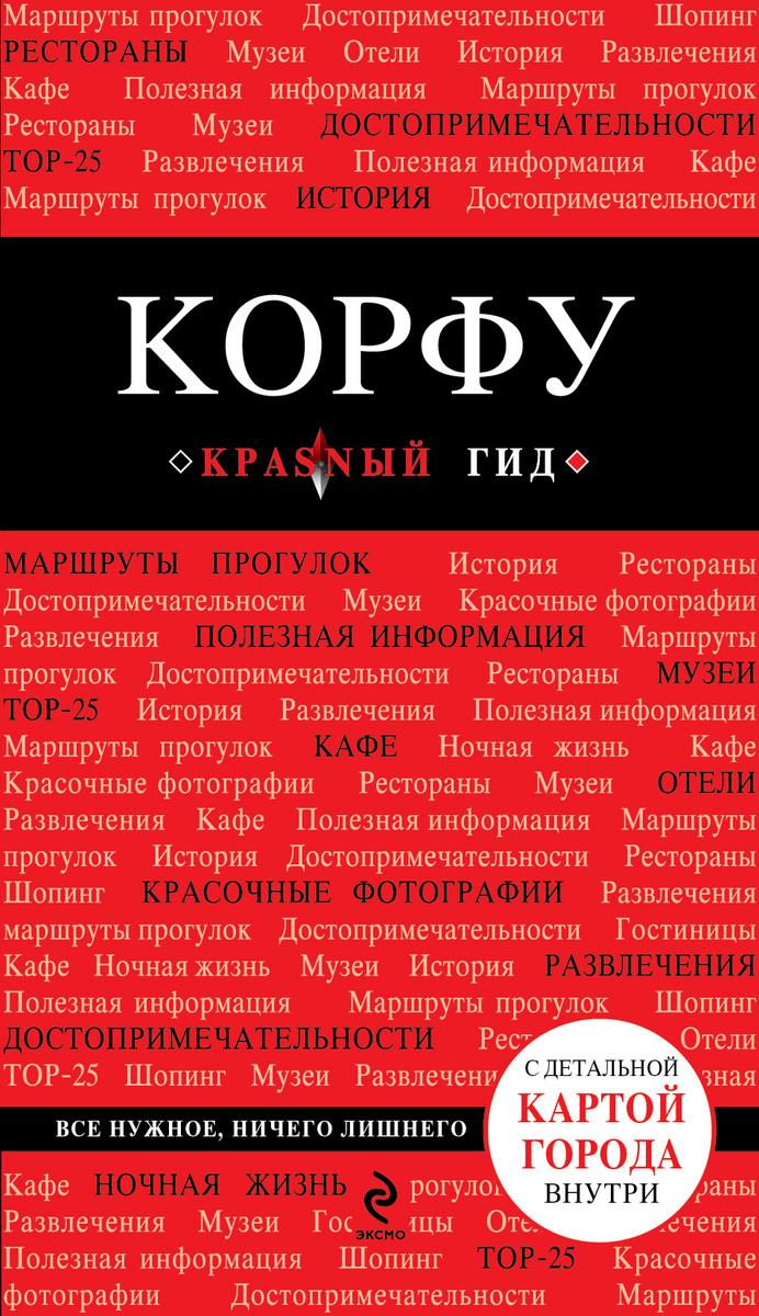Корфу. 2-е изд., испр. и доп. | Белоконова Анна Александровна  #1