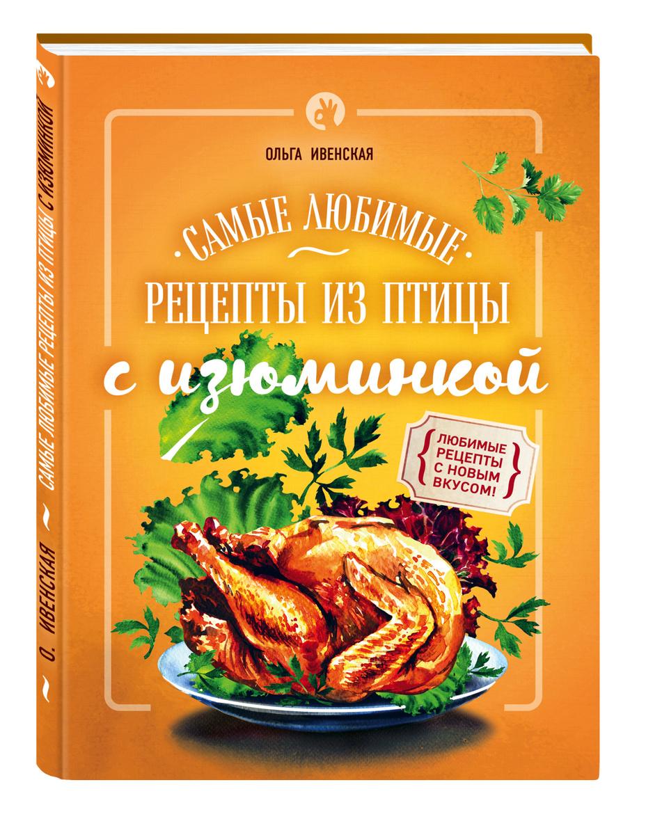 Самые любимые рецепты из птицы с изюминкой | Ивенская Ольга Семеновна  #1
