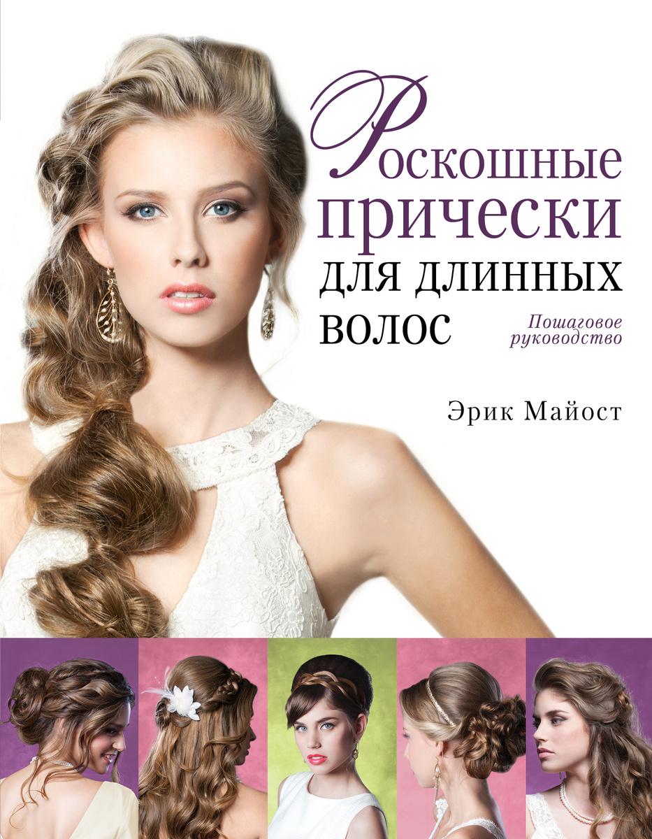 Роскошные прически для длинных волос. Пошаговое руководство (KRASOTA. Модные прически)   Майост Эрик #1