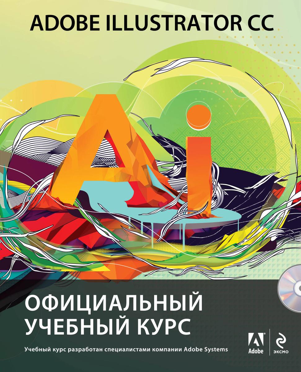Adobe Illustrator CC. Официальный учебный курс (+CD) | Нет автора #1