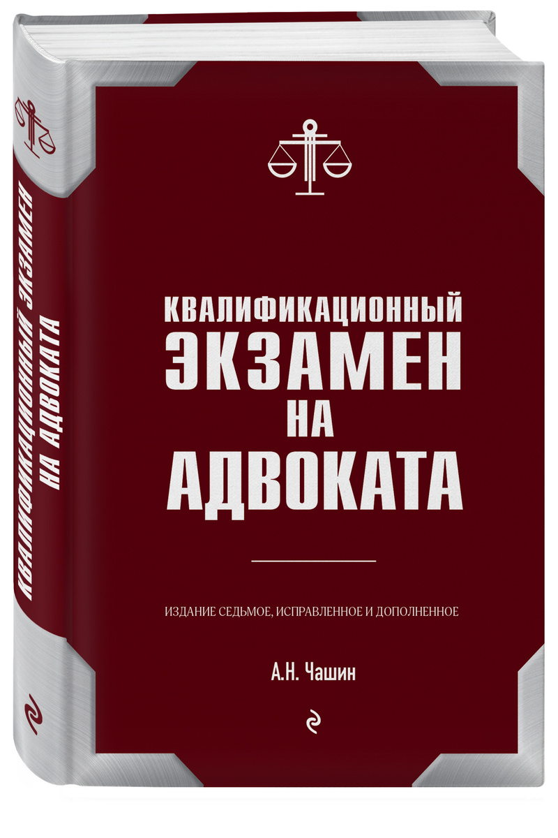 Квалификационный экзамен на адвоката. 7-е издание   Чашин Александр Николаевич  #1