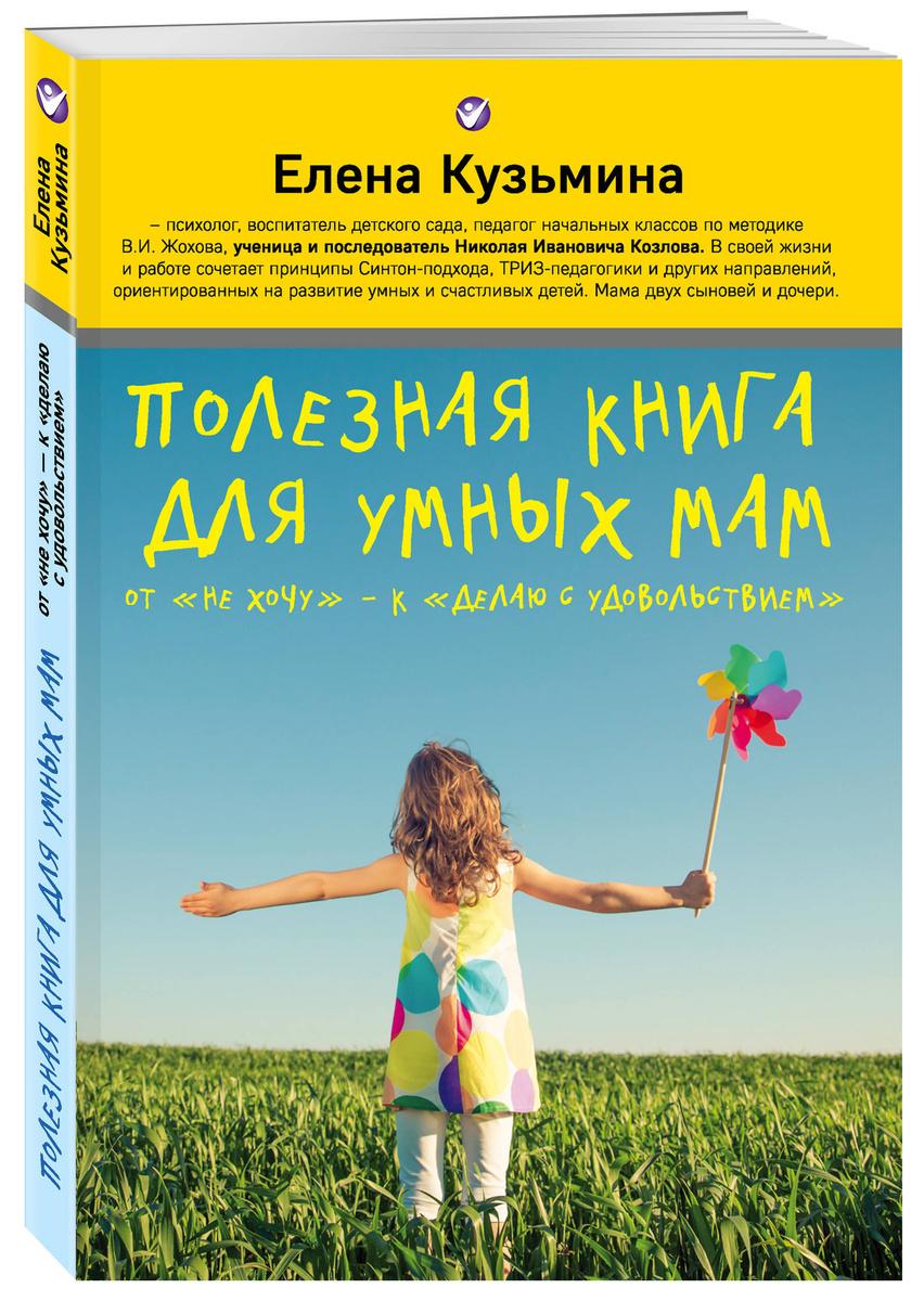 Полезная книга для умных мам | Нет автора #1