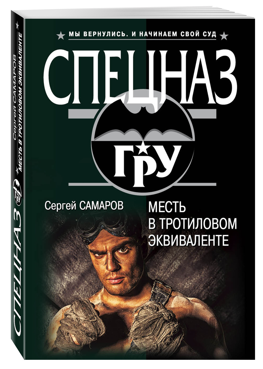 Месть в тротиловом эквиваленте | Самаров Сергей Васильевич  #1
