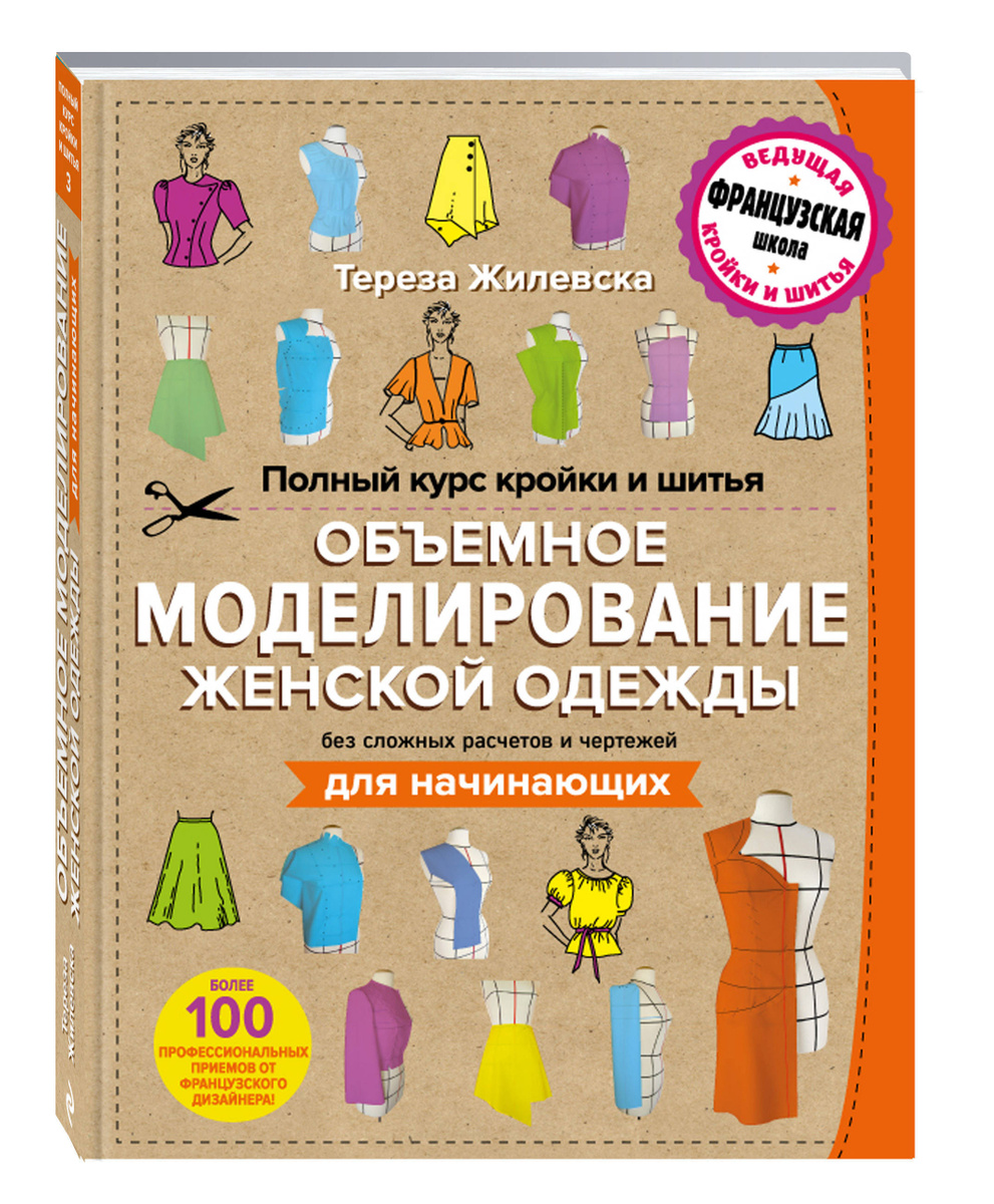 (2015)Полный курс кройки и шитья. Объемное моделирование женской одежды без сложных расчетов и чертежей. #1