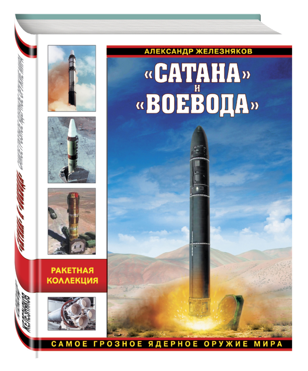 «Сатана» и «Воевода». Самое грозное ядерное оружие мира | Железняков Александр Борисович  #1