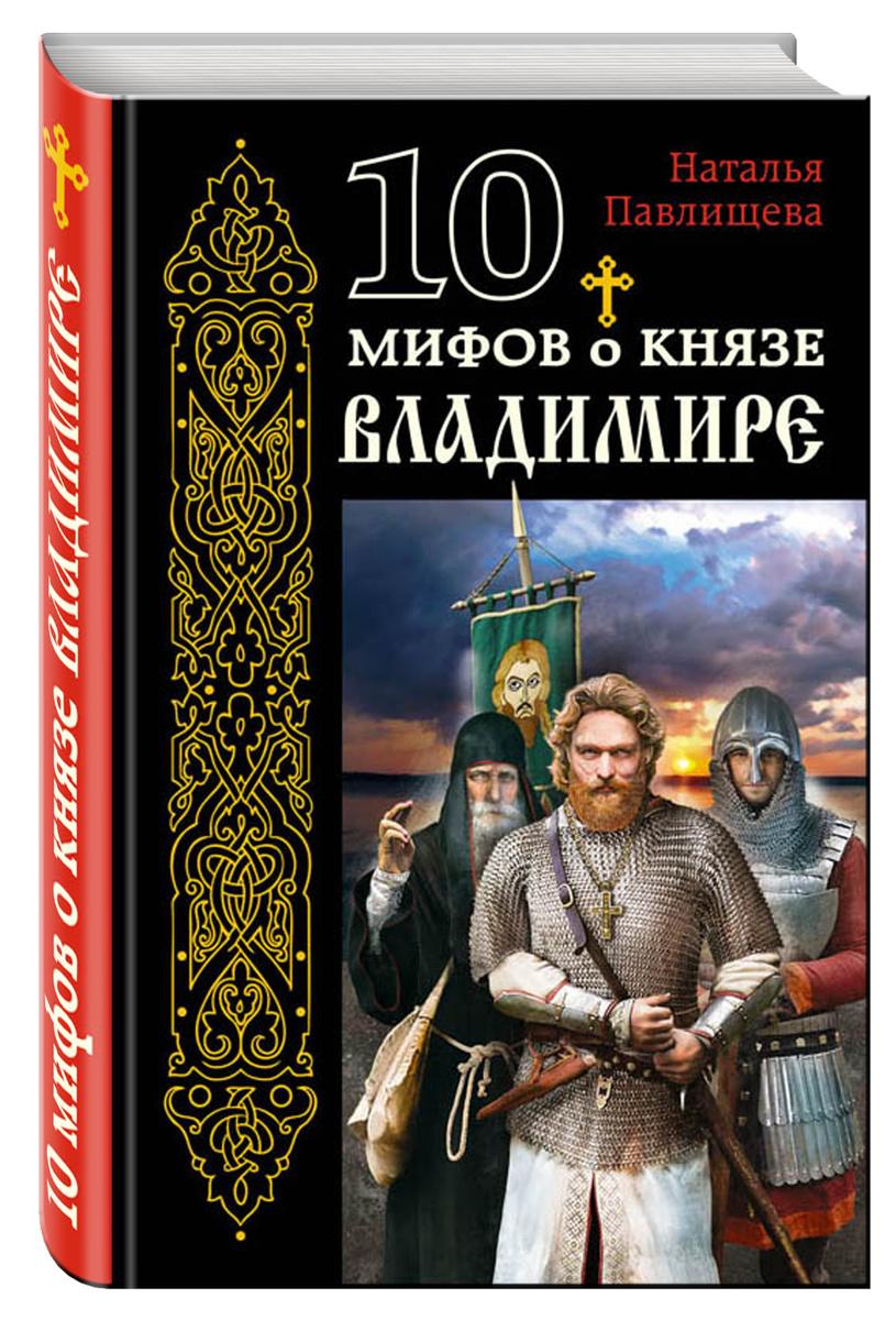 10 мифов о князе Владимире | Павлищева Наталья Павловна #1