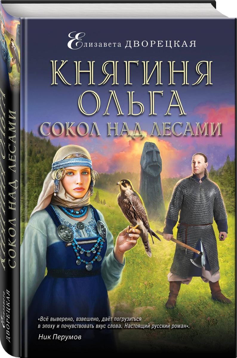 Княгиня Ольга. Сокол над лесами | Дворецкая Елизавета #1