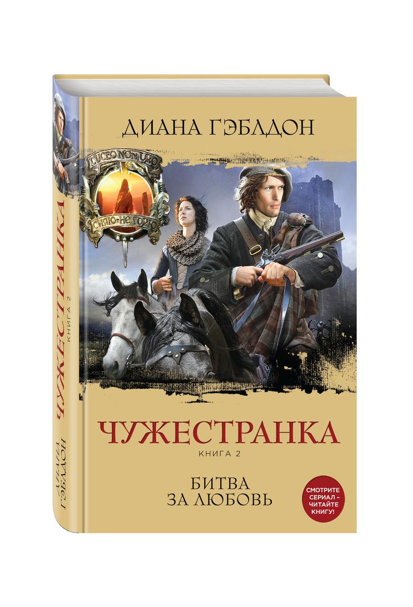 Чужестранка. Книга 2. Битва за любовь / Outlander (Чужестранка) | Гэблдон Диана  #1