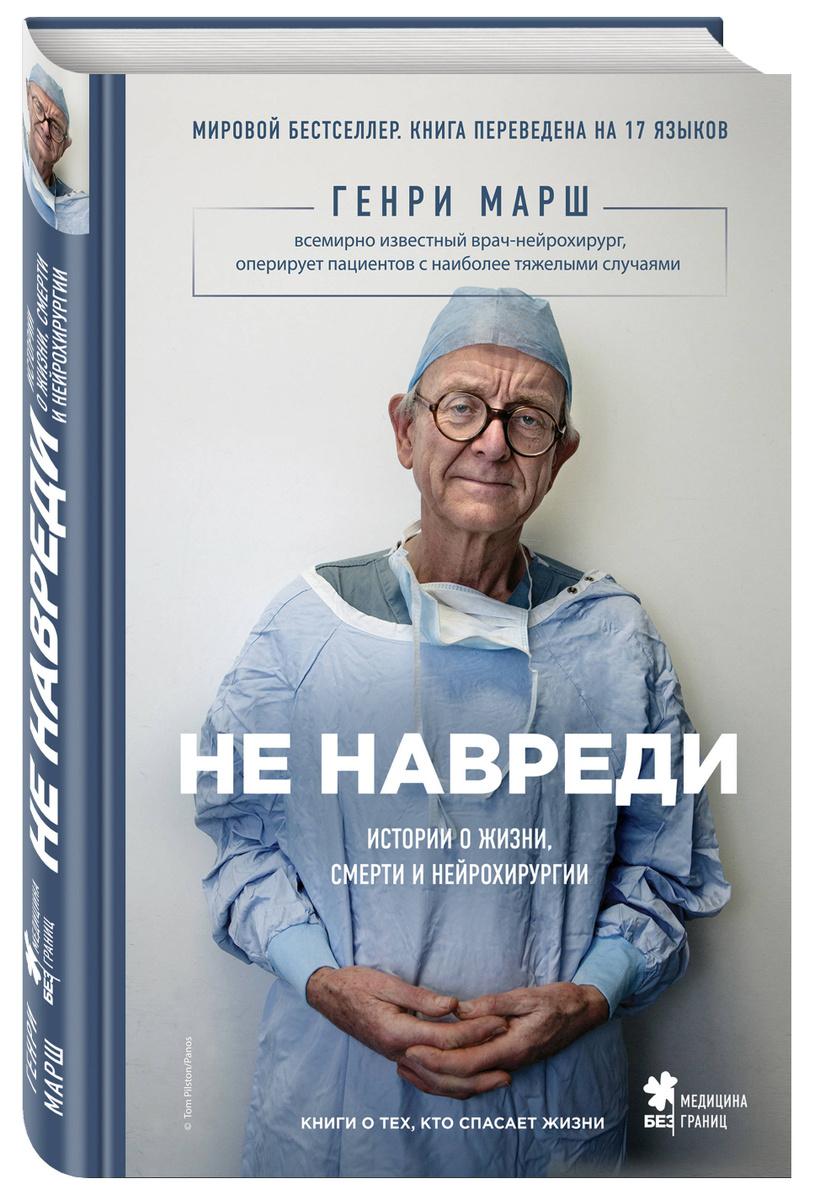 Не навреди. Истории о жизни, смерти и нейрохирургии / Do No Harm: Stories of Life, Death and Brain Surgery #1