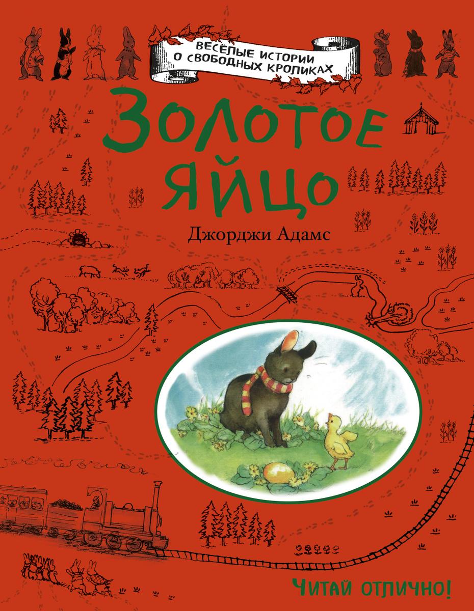 Золотое яйцо / The Railway Rabbits: Bramble and the Easter Egg | Адамс Джорджи  #1