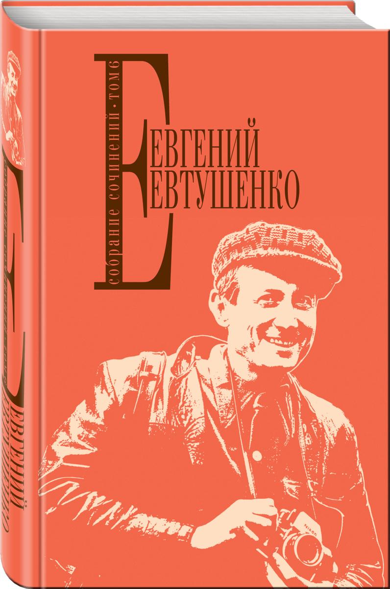Собрание сочинений. Т. 6 | Евтушенко Евгений Александрович  #1